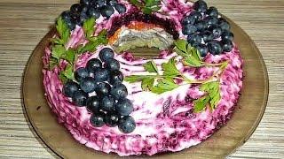 Салат Черная гроздь. Салат для романтического ужина. Просто Объедение.
