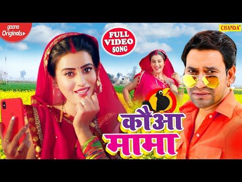 #video-|-#akshara-singh-|-कौआ-मामा-|-kauwa-mama-|-dinesh-lal-nirahua-|-new-bhojpuri-song-2020-chanda