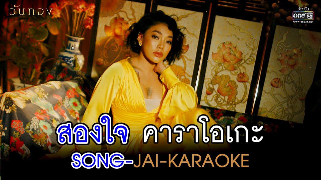 สองใจ [เพลงจากละครวันทอง] - ดา เอ็นโดรฟิน【KARAOKE】