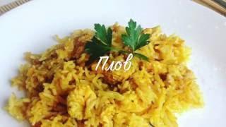 Плов - рецепт вкуснейшего пловa | Готовим легко домашний плов - рецепт от chefkochin