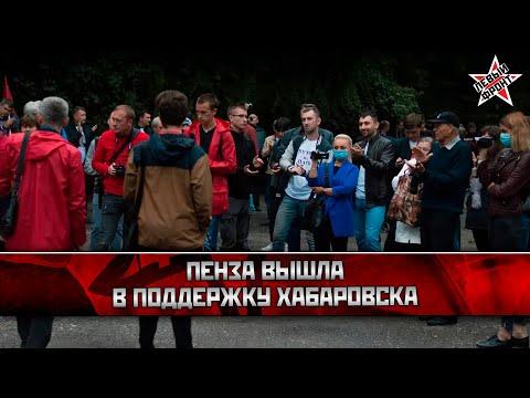 Пенза вышла в поддержку Хабаровска