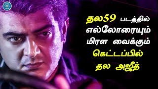 tamilisai on ajith