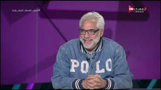 """أقر وأعترف - اللقاء الخاص مع """"أحمد ناجي"""" في ضيافة (أحمد شوبير) بتاريخ 4/5/2020"""