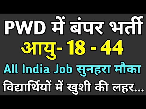 PWD Recruitment 2018 // New Vacancy in PWD