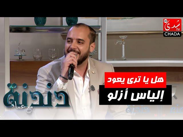 هل يا ترى يعود بصوت الفنان إلياس أزلو في برنامج دندنة مع عماد