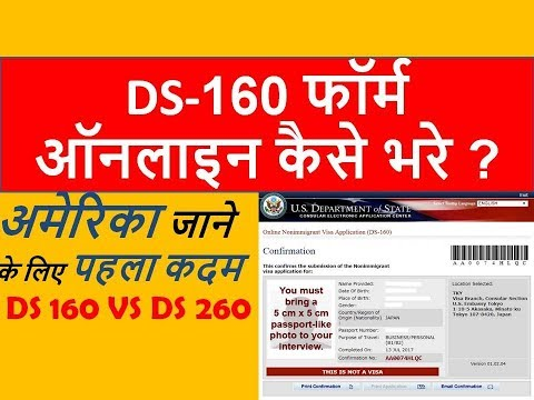 How To Fill DS 160 Form Online In Hindi |Apply For US Non Immigrant Visa|STEP BY STEP| Amit's Life