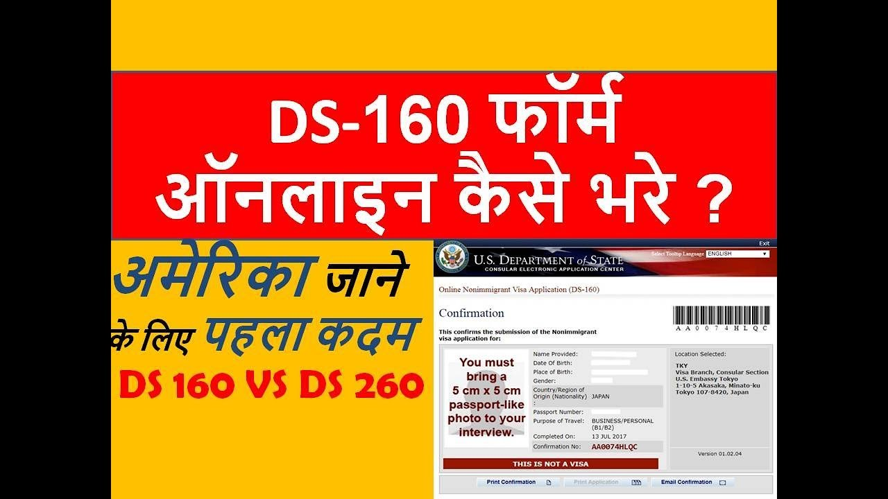How to fill ds 160 form online in hindi apply for us non how to fill ds 160 form online in hindi apply for us non immigrant visastep by step amits life falaconquin