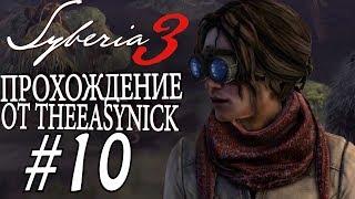 Syberia 3 Прохождение 10 Пора ехать дальше