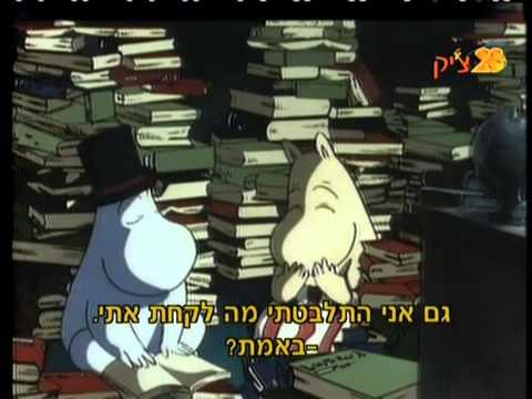 המומינים פרק 100 - ירח אדום