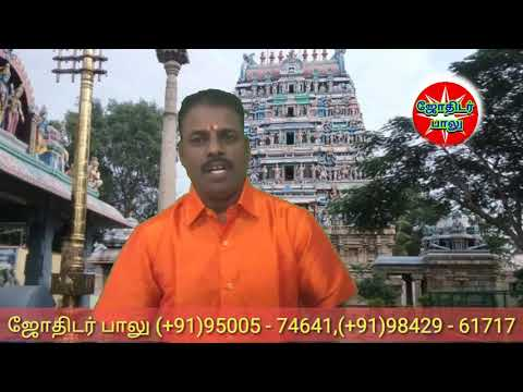 Number of Wives in Astrology Tamil | Thirumana Porutham | 10 Porutham in Tamil