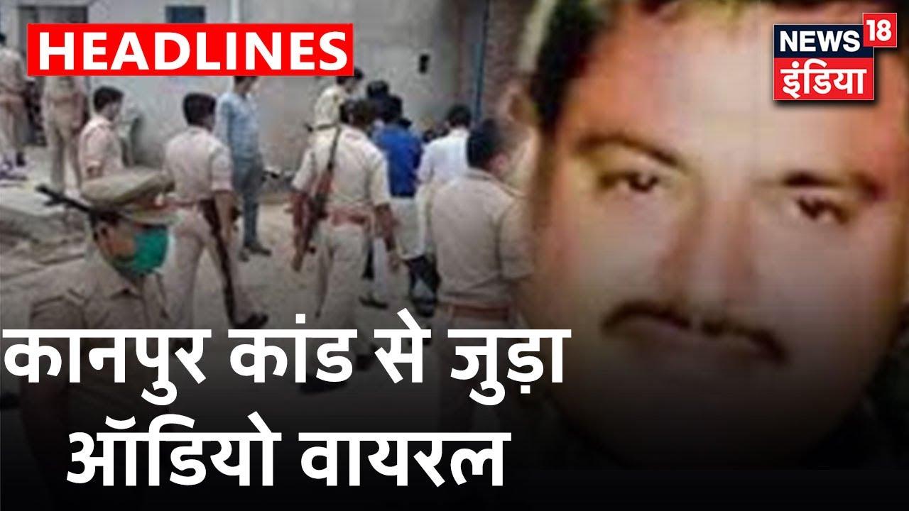 Kanpur Encounter Case : Vikas Dubey की एक नई Audio Clip सामने आई | News18 India