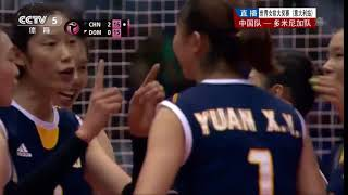 2014 World Grand Prix (Italy) China VS Dominica Republic YUAN Xinyue Highlights