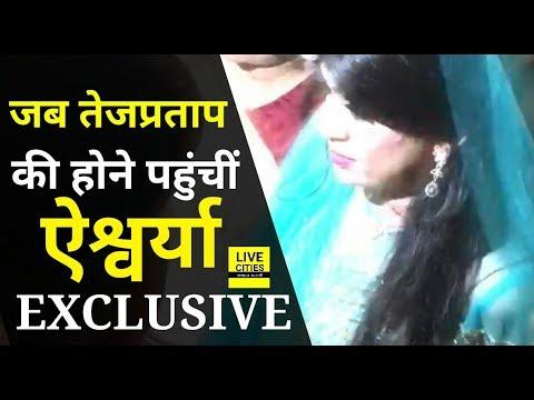 Tej Pratap Engagement : फिरोजी जोड़ा पहन कर पहुंची Aishwarya Rai I LiveCities