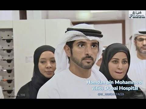 Hamdan bin Mohammed (فزاع Fazza) visits Dubai Hospital (26 February, 2019)