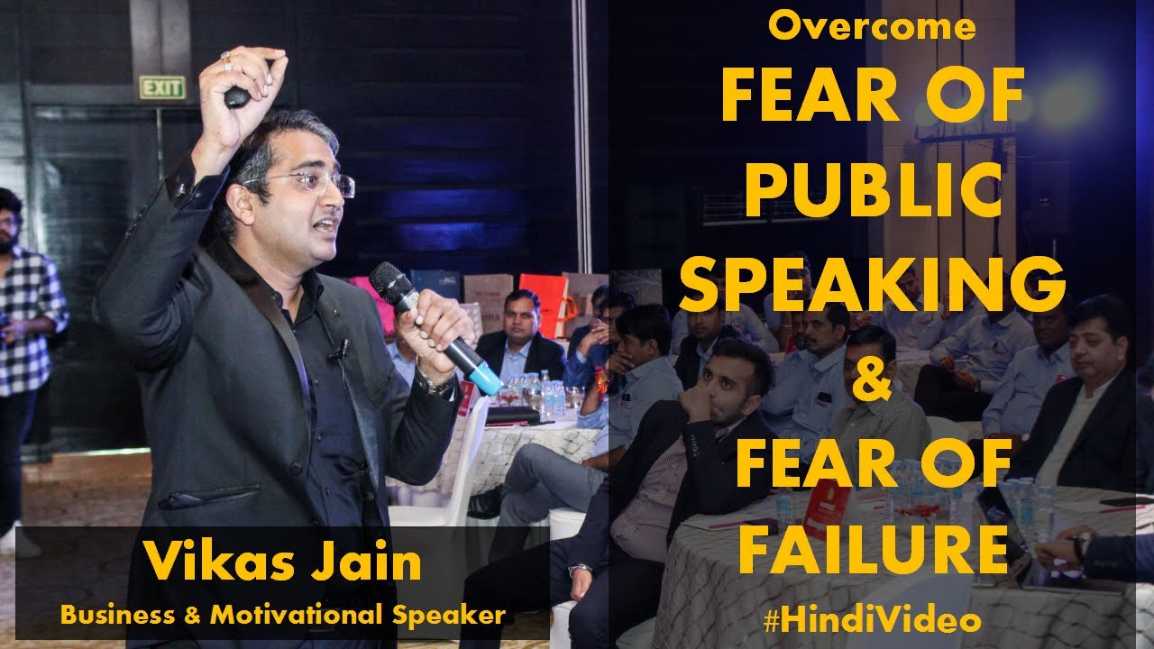 Overcome Fear of Public Speaking | Hindi Video | Fear of Failure | Motivational Speaker Vikas Jain