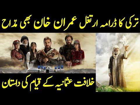 Turkey Ka Drama Ertugrul Jo Imran Khan Ko Bhe Pasand Hay