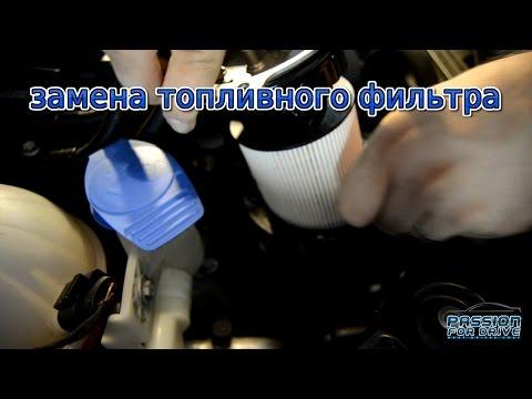 замена топливного фильтра VW Jetta TDI MkVI