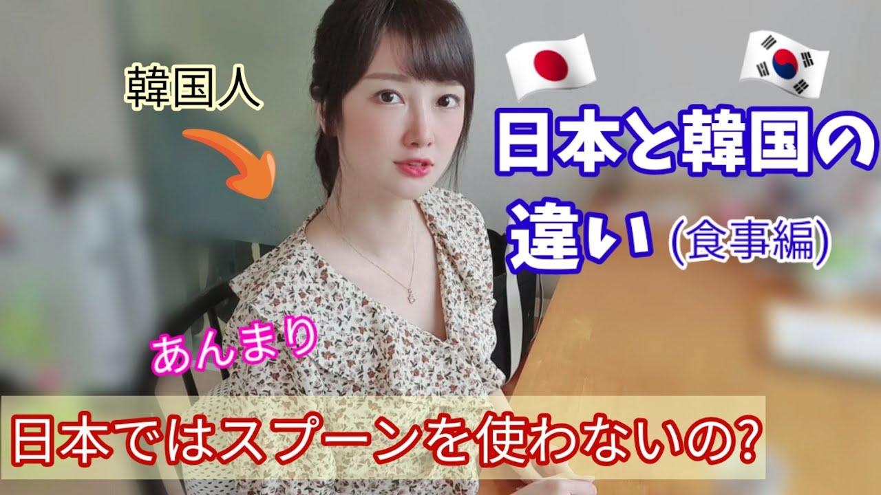 【日本と韓国の違い】日本ではスプーンをあんまり使わないですか?