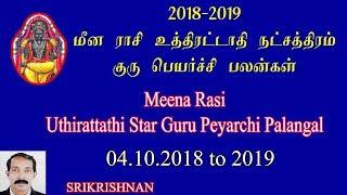 உத்திரட்டாதி  நட்சத்திர  குரு பெயர்ச்சி பலன்கள் 2018 2019   Meena Rasi Uthirattathi  Guru Peyarchi