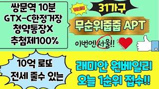 이번엔 서울 무순위줍줍아파트(31가구)!! 10억로또,…