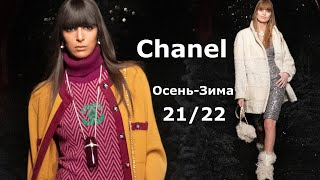 Chanel мода осень зима 2021 2022 в Париже Стильная одежда и аксессуары