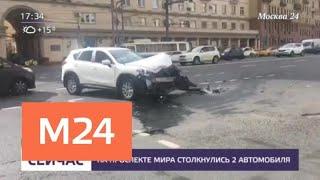Смотреть видео Два автомобиля столкнулись на проспекте Мира - Москва 24 онлайн