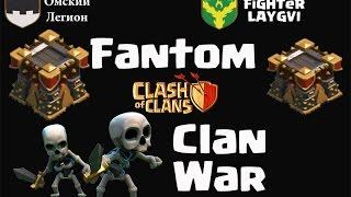 Обзор кв Омский Легион vs FIGHTER LAYGYI