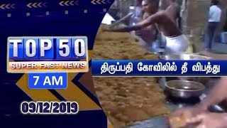 Morning News – Top 50 – Vendhar TV | 09-12-2019