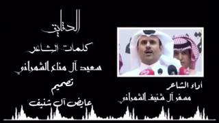الدقايق كلمات الشاعر سعيد آل مناع الشمراني اداء الشاعر مسفر آل شنيف الشمراني