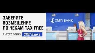 Экономьте в отпуске с СМП Банком!