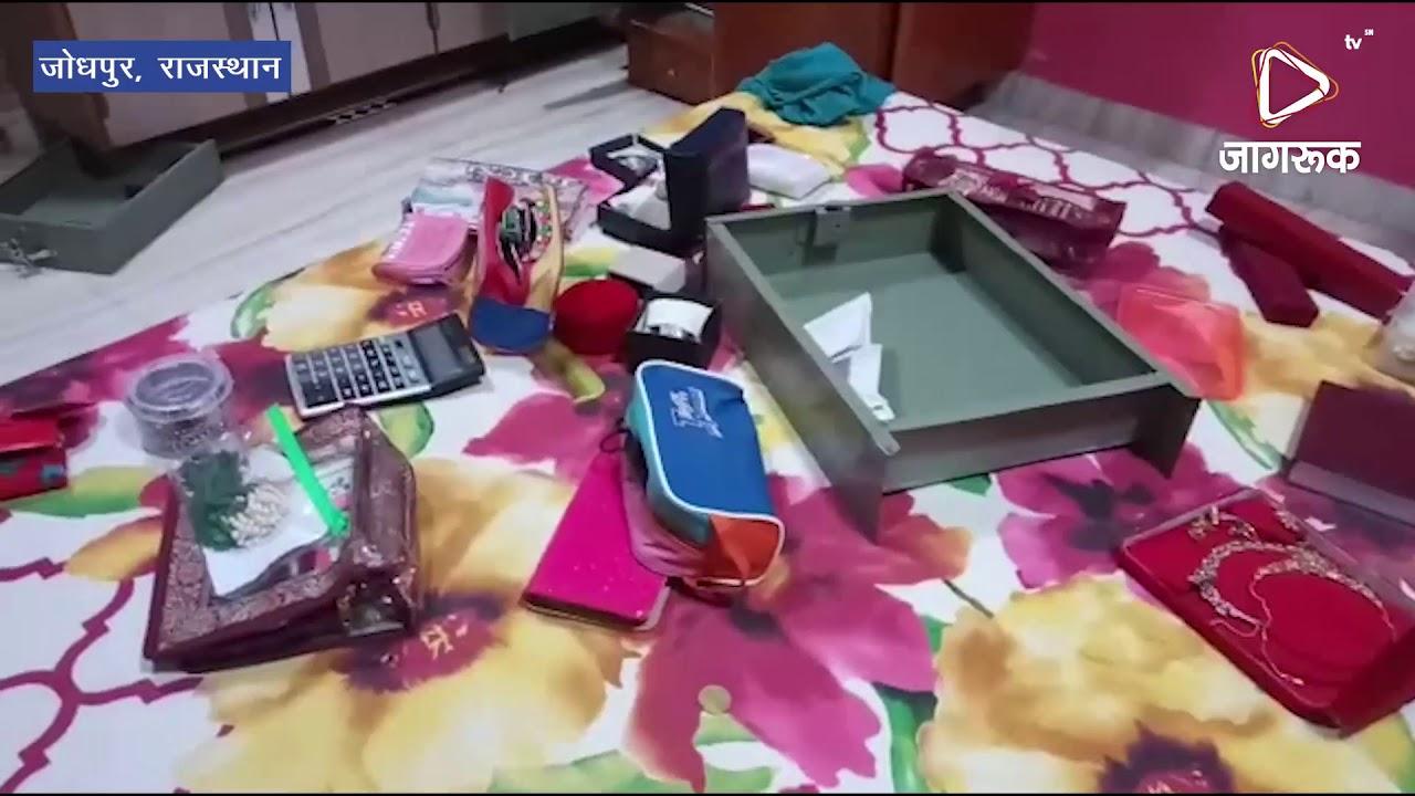 जोधपुर : सूने मकान में सेंधमारी