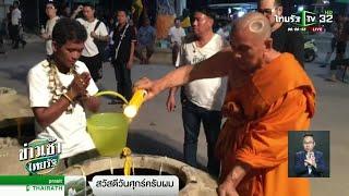 ชาวบ้าน แห่อาบน้ำเพ็ญ เสริมสิริมงคล | 23-11-61 | ข่าวเช้าไทยรัฐ