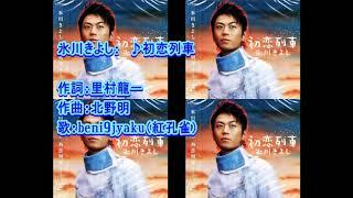 2005年(平成17年)2月発売。 8枚目のシングルで、初のオリコンチャート...