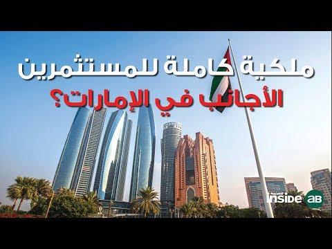 الإمارات والملكية الكاملة للمستثمرين الأجانب