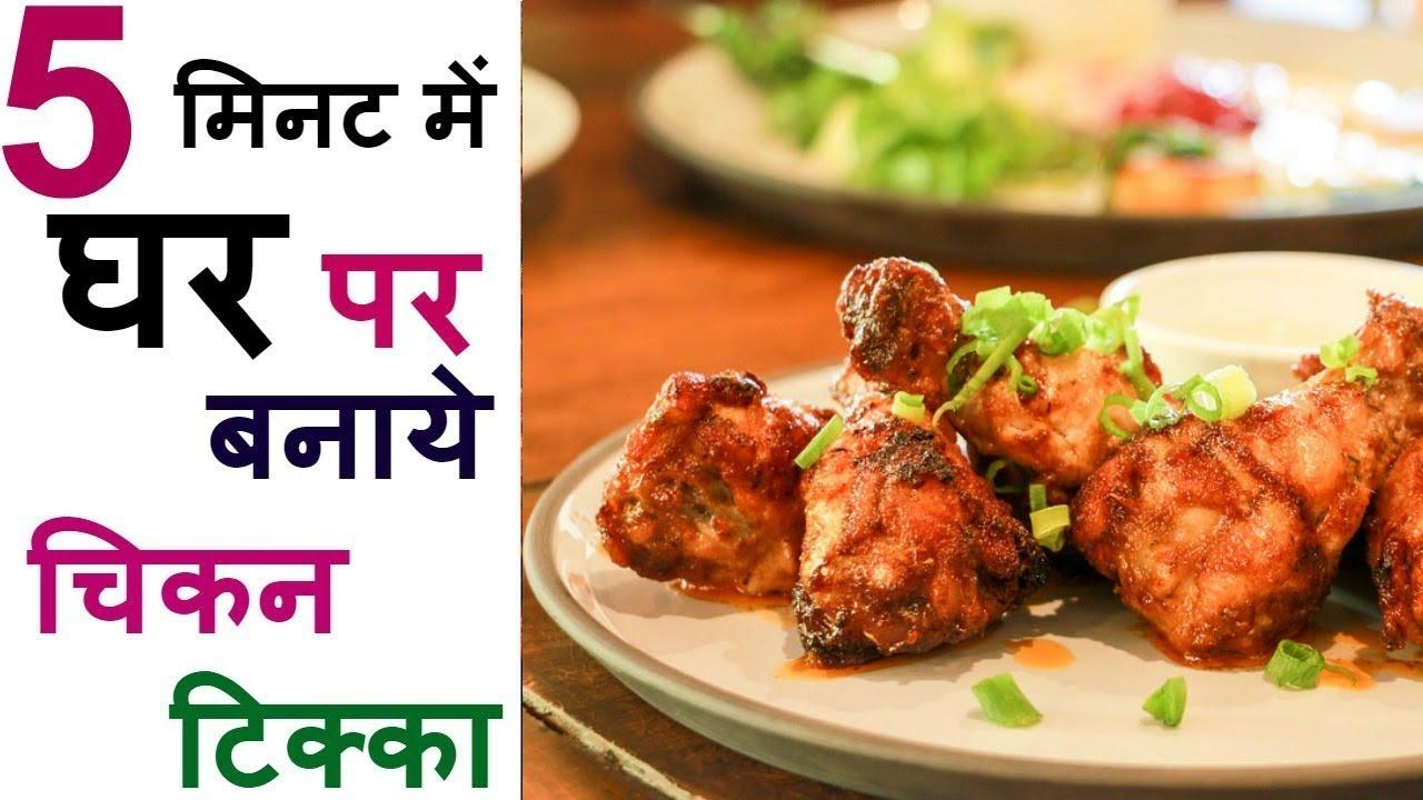 recipe: chicken tikka recipe in hindi [3]