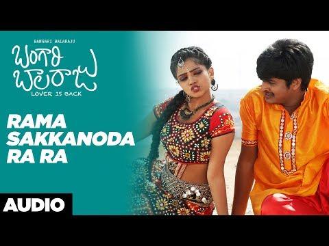 Rama Sakkanoda Ra Ra Song | Bangari Balaraju Songs | Raaghav, Karonya Kathrin | Telugu Songs 2018