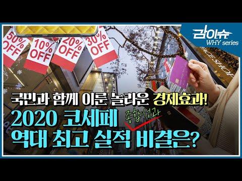 국민과 함께 이룬 놀라운 경제효과~ 2020 코세페 역대 최고 실적! 비결은?