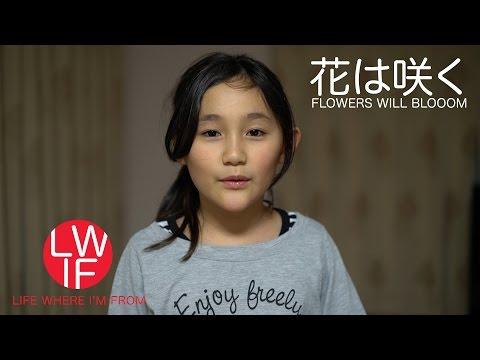 花は咲く(Flowers Will Bloom) Japanese Tōhoku Earthquake Song