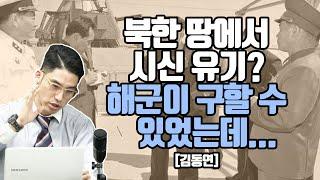 피살 공무원 의문점 12가지 집중 해부-3부 [김동연]