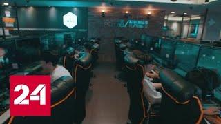 Смотреть видео В Китае детям на государственном уровне ограничили время компьютерных игр - Россия 24 онлайн