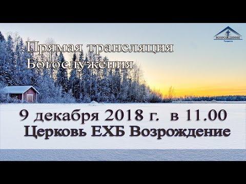 9 декабря 2018 - Воскресное служение