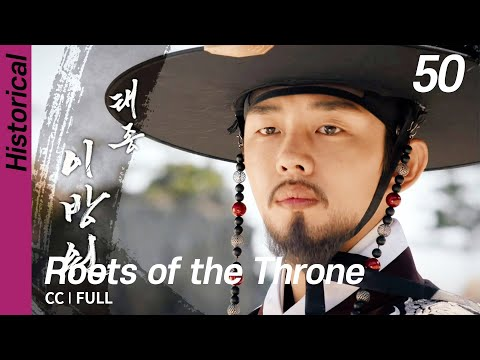 [CC/FULL] Roots of the Throne EP50 | 육룡이나르샤