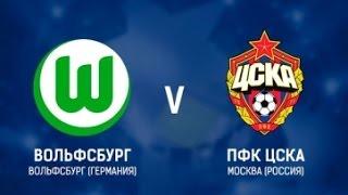 ЦСКА ВОЛЬФСБУРГ 0-2 СМОТРЕТЬ ОНЛАйН ВИДЕО