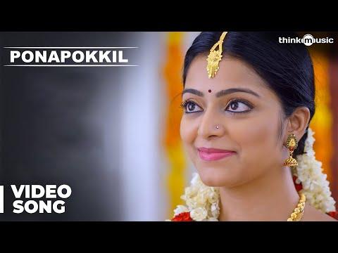 Adhe Kangal Songs | Ponapokkil Video Song | Kalaiyarasan, Janani | Ghibran