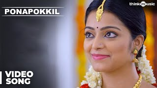 Adhe Kangal Songs | Ponapokkil Video Song | Kalaiyarasan, Janani | Ghibran