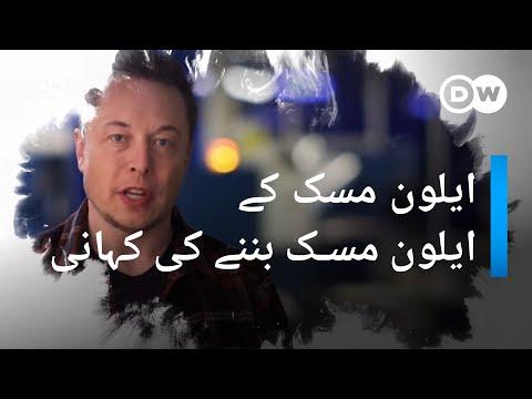 میں ایلون مسک کیسے بنا | DW Urdu