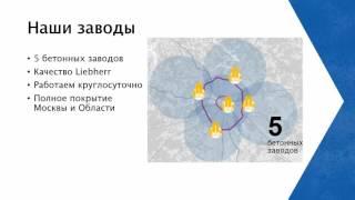 Бетон М350(Применение бетона М350., 2016-06-21T16:27:19.000Z)