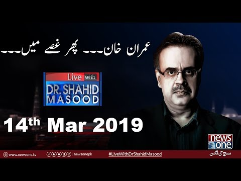 Live with Dr.Shahid Masood | 14-March-2019 | PM Imran Khan is 'extremely disappointed' |