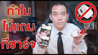 เหตุผลจริงๆที่ iPhone 12 ไม่แถมที่ชาร์จแบต | KP | KhuiPhai