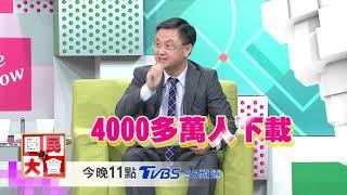 大陸思想維穩!? 國民大會 20190222 (預告)